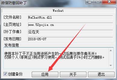 一款新的微信电脑PC端防撤回插件补丁,附多开功能 By @云在天的图片-高老四博客 第4张