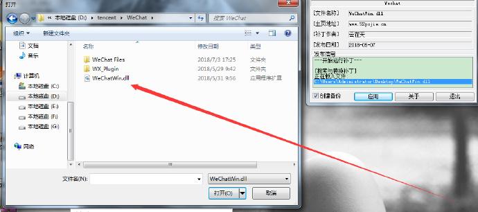 一款新的微信电脑PC端防撤回插件补丁,附多开功能 By @云在天的图片-高老四博客 第5张