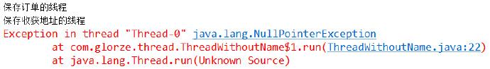[转载]创建线程或线程池时请指定有意义的线程名称,方便出错时回溯的图片-高老四博客 第1张