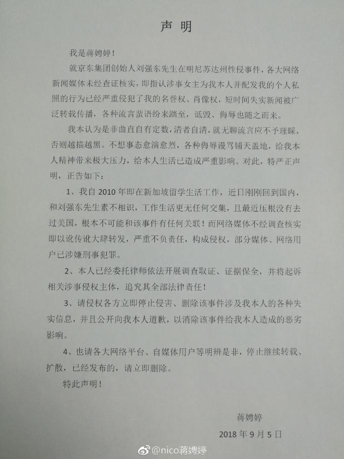 日刊:刘强东案的女主角很神秘,至今未有任何消息 liuliushe.net六六社 第2张
