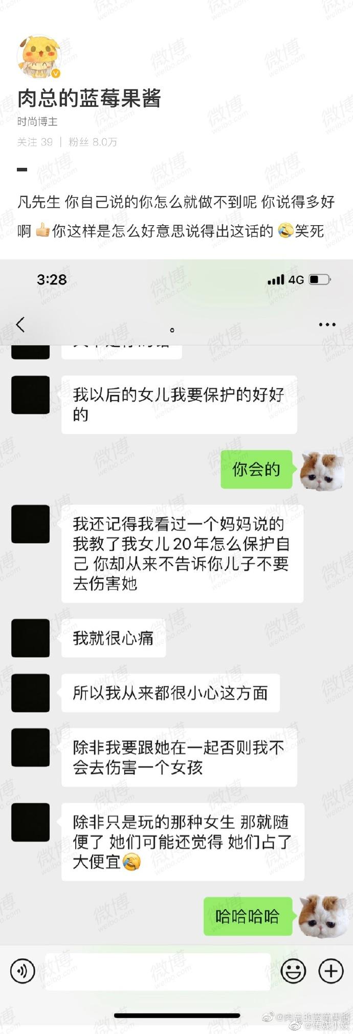 吴亦凡与都美竹事件被曝光,舆论热度持续升温-3CD