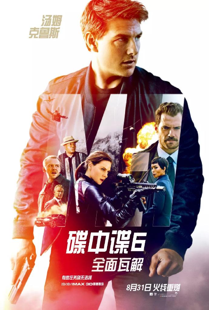 《碟中谍6:全面瓦解》高清韩版中文字幕资源 老司机 第1张