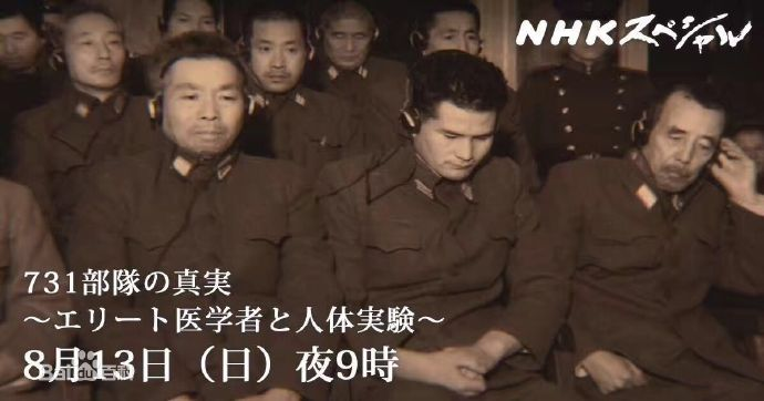 日本NHK电视台《731部队的真相》纪录片中文字幕