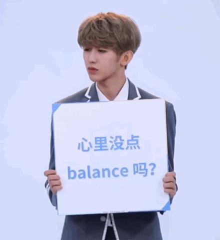 心里沒點balance嗎