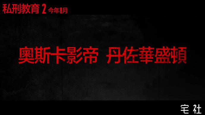 《私刑教育2》即将上映,剧情简介以及电影点评 7788