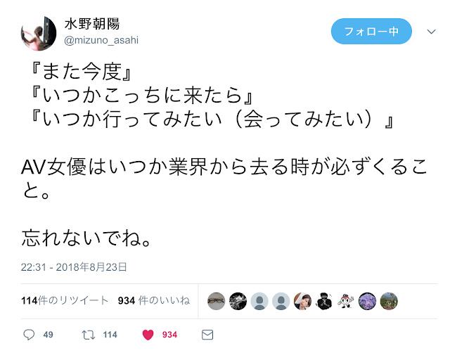 水野朝阳Twitter发文暗示即将要引退? 宅男猫 图2