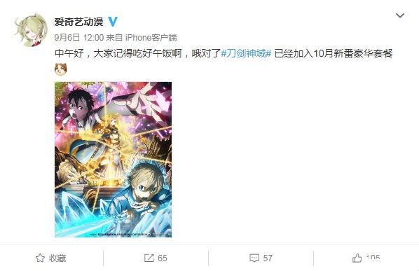 这次2018年10月新番版权爱奇艺赢了B站,赶紧入手会员 宅男影视