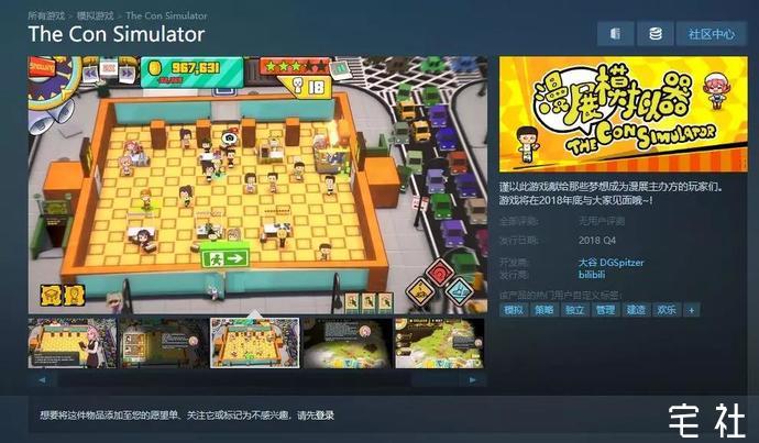 B站准备转型做游戏开发?《漫展模拟器》与《音灵》在steam上线 宅男游戏
