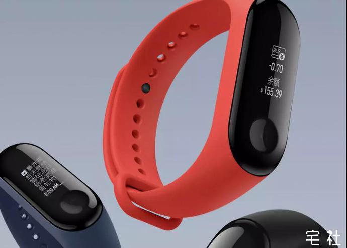 小米手环3搭配NFC功能会有多高的性价比 技术宅