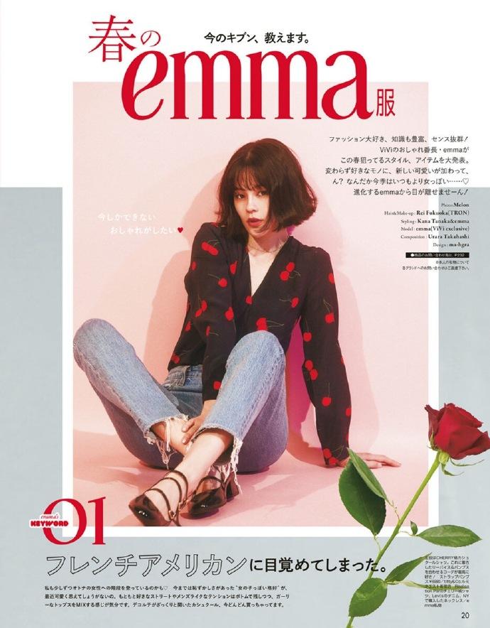 emma的春季服装