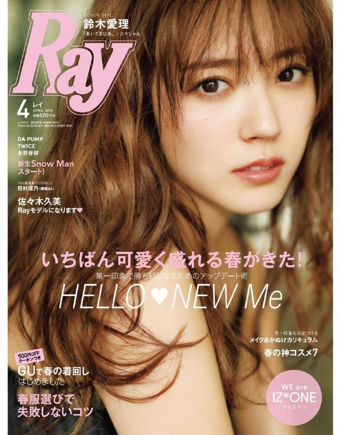Ray 铃木爱理