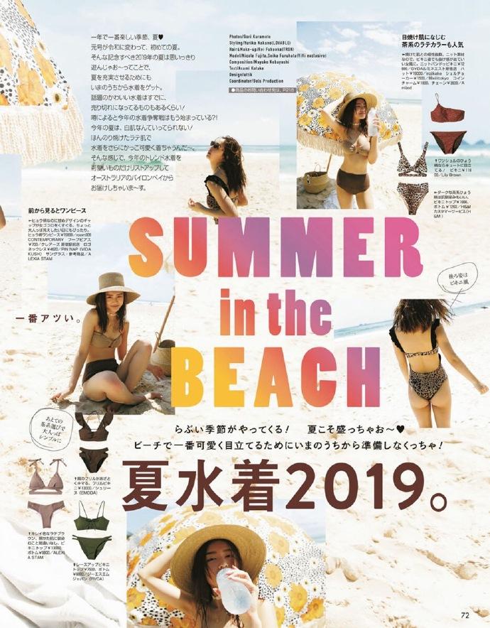 沙滩上的夏天