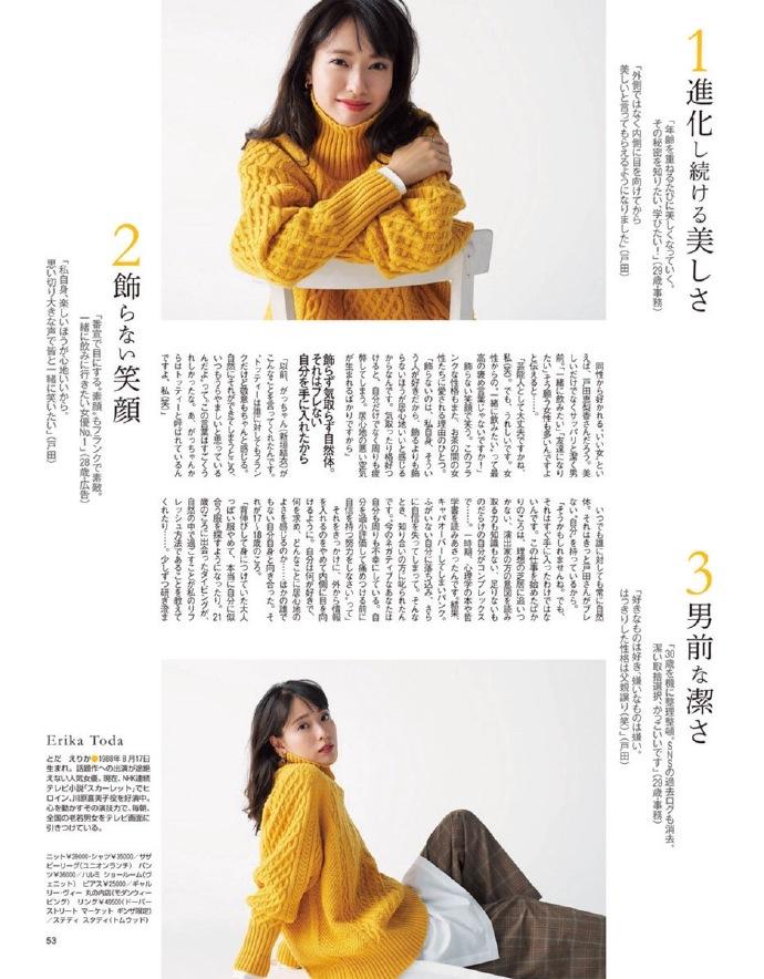 户田惠梨香×苍井优×长谷川润