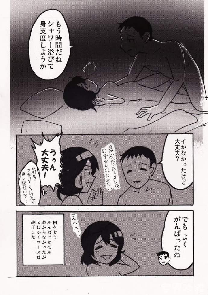 30岁性冷淡女子Amiakihiko自制漫画在网络讲述如何克服心理障碍