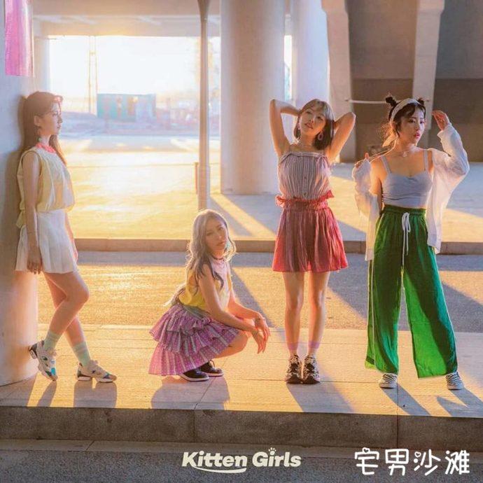 新晋韩国女团Kitten Girls (키튼걸스),四具娇小身躯爆发巨大能量