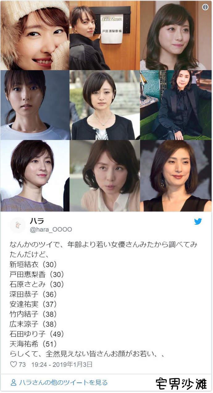 「深田恭子」奇迹的36岁,日本女星冻龄美女,历经千帆她们任是少女模样