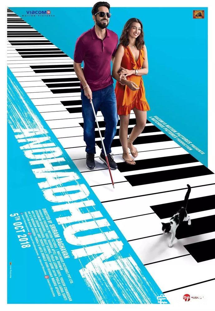 2018年最佳悬疑片《调琴师(Andhadhun)》,看不见的钢琴师看得见的人性