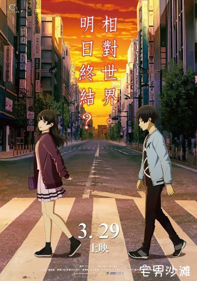《即便明天世界毁灭》将在我国台湾上映,定名为《相对世界。明日终结?》
