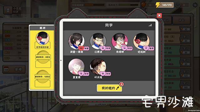PC养成类游戏《中国式家长》女儿版将在29日上线更新,原有玩家可免费在Steam平台更新游戏