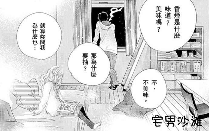 虐心姐弟恋H漫画《别再那样对我笑,弟弟……》,在眼前的你却不是自己的爱人