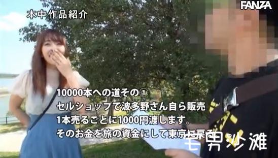 HNDS-061:波多野结衣十周年纪念作品,疯狂售卖十万支作品
