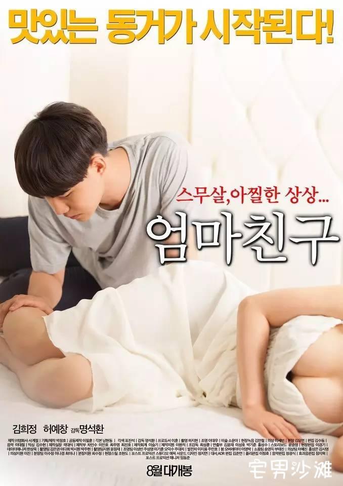 【韩国限制级】《妈妈的朋友》,风雨犹存的阿姨虽好但不适合自己