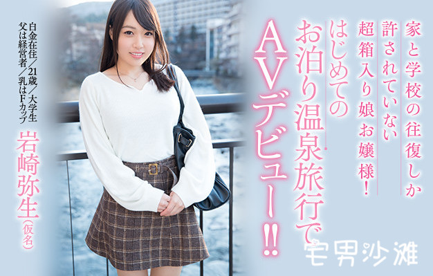 HND-494:千金小姐「岩崎弥生(Iwazaki-Yayoi)」不甘被父母束缚,与男性前往温泉酒店温存两天一夜