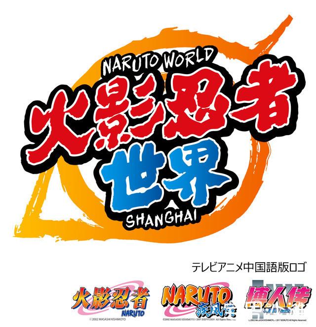 《火影忍者》主题乐园「火影忍者世界」将落地上海新世界,神秘的忍者世界来临