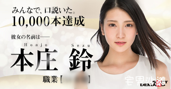 STAR-888:预售一万才公布艺名的「本庄铃(Honjo-Suzu)」出道作品