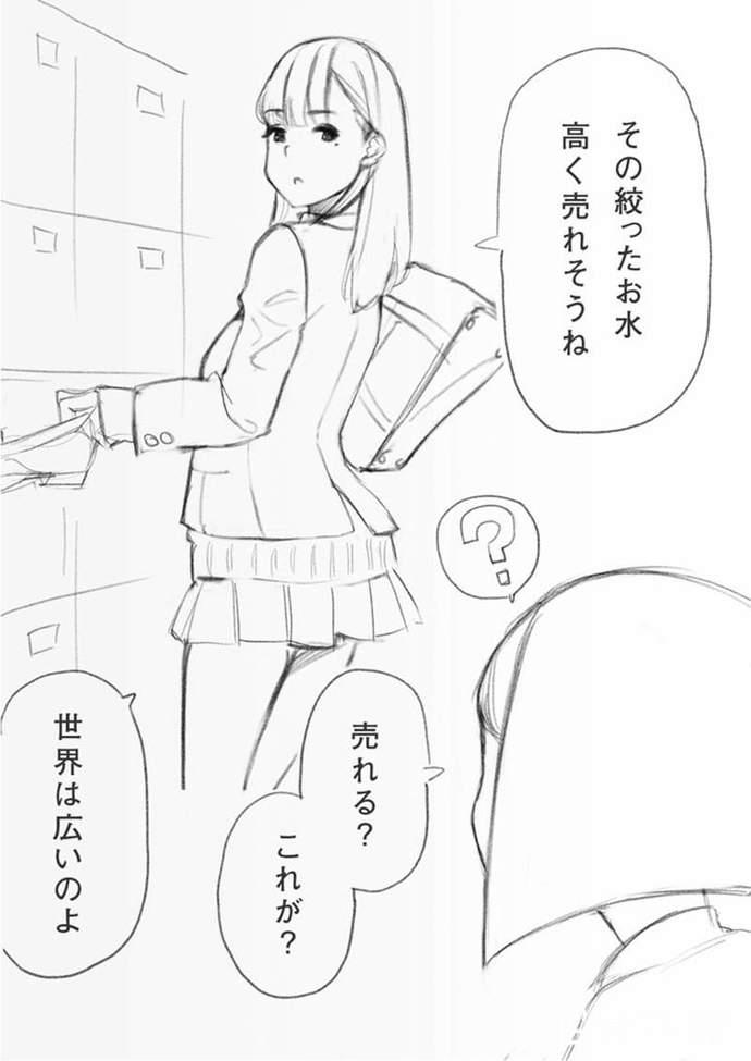腿控画师「よむ(Yom)」新画作,黑丝拧出来的水让你心动了吗