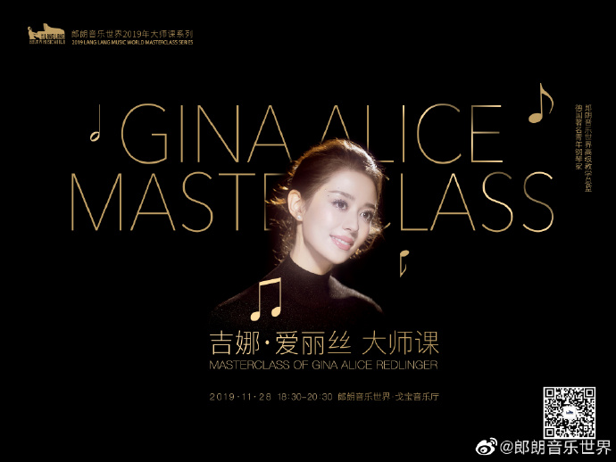 """从200元一节的""""郎朗音乐世界的吉娜爱丽丝**课""""开始,开启未来完美人生吧 liuliushe.net六六社 第1张"""