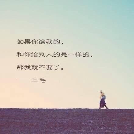带字的图片171109:牵着别人的手,遗忘曾经的他