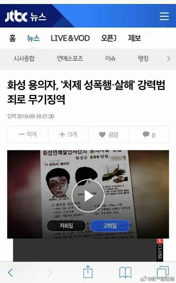 《杀人回忆》凶手原型,丧心病狂的韩国华城连环杀人案的凶手被抓经过