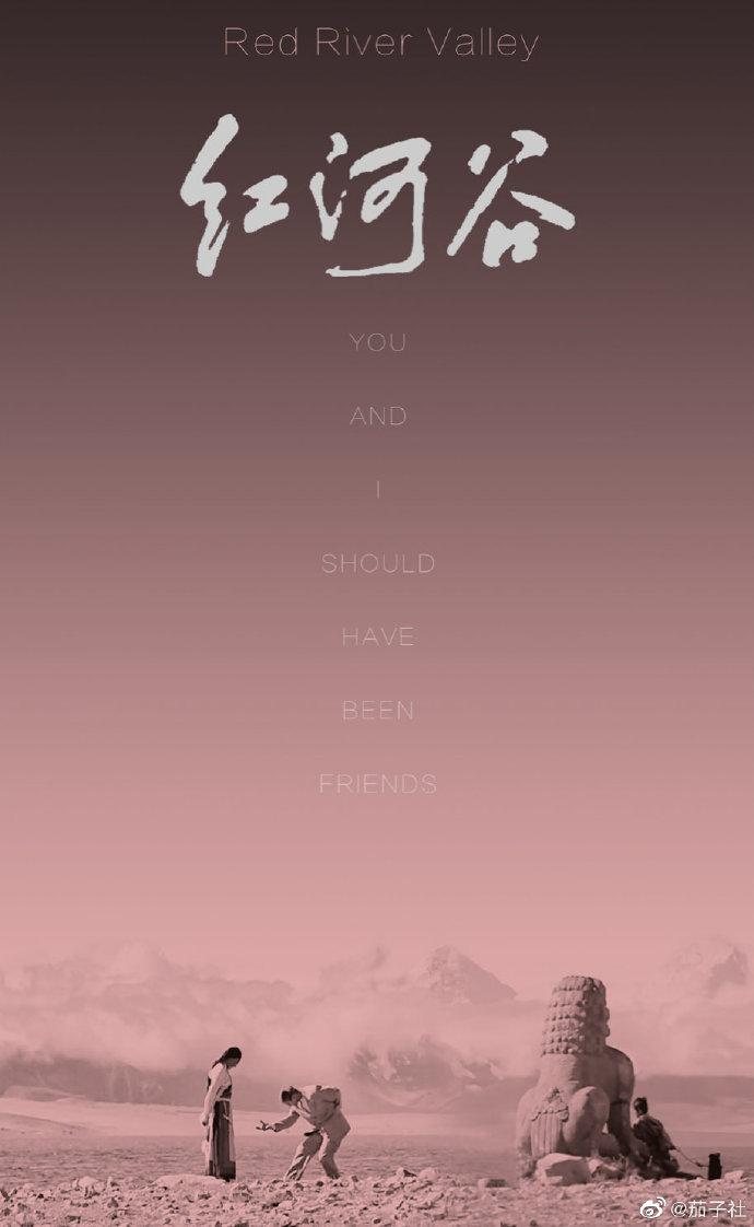 经典老国产电影国际大片推荐无删减版《红河谷》甚比阿凡达