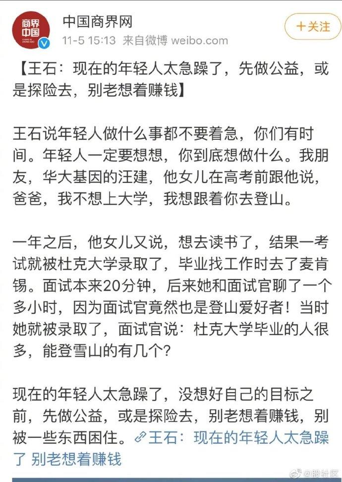 王石这老头一把年纪退休了,娶了个演员,游山玩水,还一个劲给年轻人喝鸡汤-前方高能
