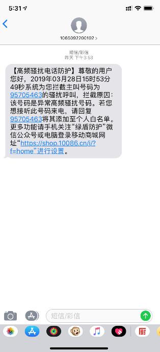发条短信就能拦截骚扰电话,这些实用的运营商指令值得收藏 一本道 第1张