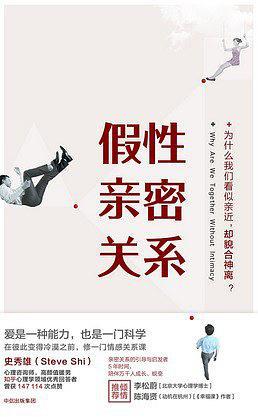 《假性親密關系》  史秀雄   txt+mobi+epub+pdf電子書下載