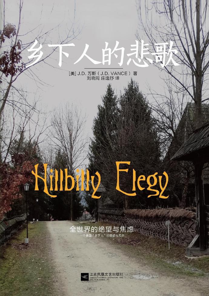 《鄉下人的悲歌》  J.D.萬斯   txt+mobi+epub+pdf電子書下載