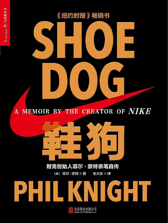 《鞋狗:耐克創始人菲爾·奈特親筆自傳》 菲爾·奈特    txt+mobi+epub+pdf電子書下載