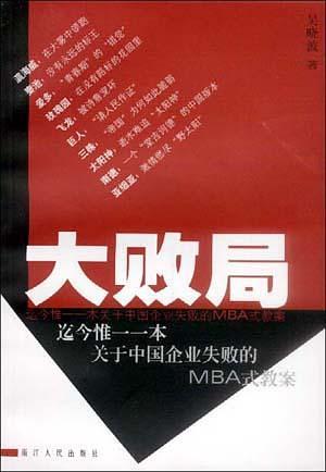 《大敗局》1、2   吳曉波    txt+mobi+epub+pdf電子書下載