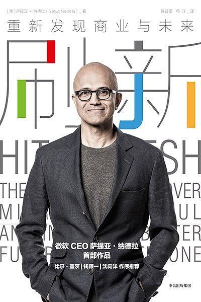 《刷新:重新發現商業與未來》  薩提亞·納德拉   txt+mobi+epub+pdf電子書下載