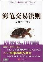 《海龜交易法則》   柯蒂斯·費思    txt+mobi+epub+pdf電子書下載
