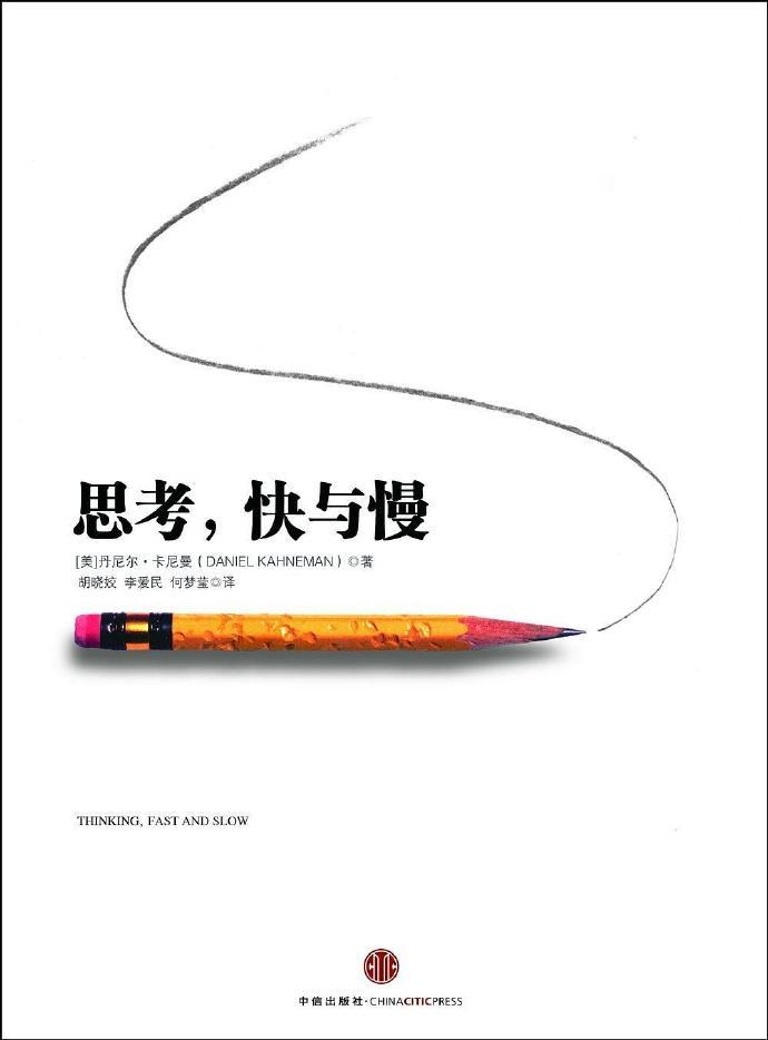 《思考,快與慢》  丹尼爾·卡尼曼   txt+mobi+epub+pdf電子書下載