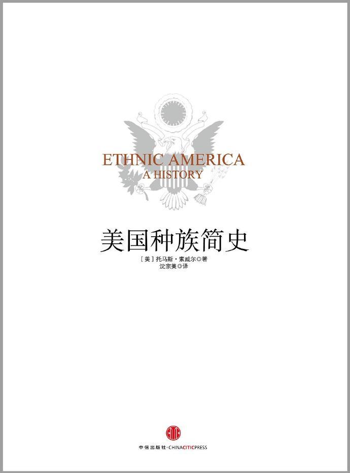 《美國種族簡史》  托馬斯·索威爾   txt+mobi+epub+pdf電子書下載