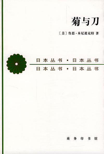 《菊與刀》  魯思·本尼迪克特   txt+mobi+epub+pdf電子書下載