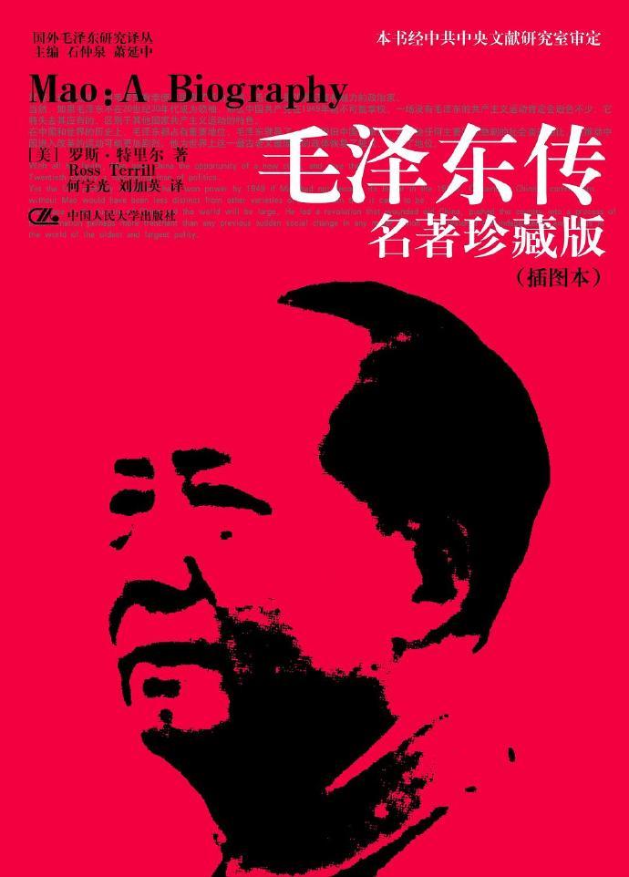 《毛澤東傳》 羅斯·特里爾   txt+mobi+epub+pdf電子書下載