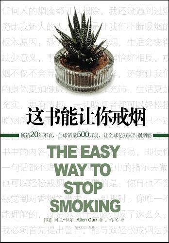 《這書能讓你戒煙》 亞倫卡爾   txt+mobi+epub+pdf電子書下載