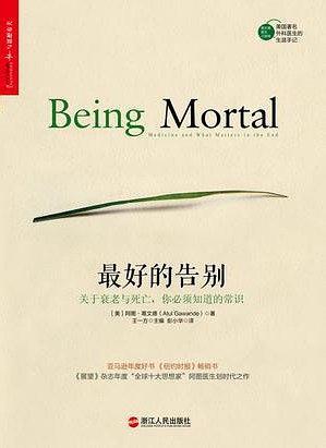 《最好的告別:關于衰老與死亡,你必須知道的常識》 阿圖·葛文德   txt+mobi+epub+pdf電子書下載