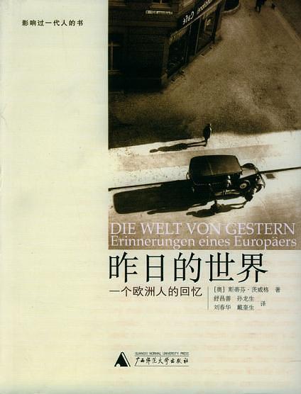《昨日的世界:一個歐洲人的回憶》 斯蒂芬?茨威格    txt+mobi+epub+pdf電子書下載