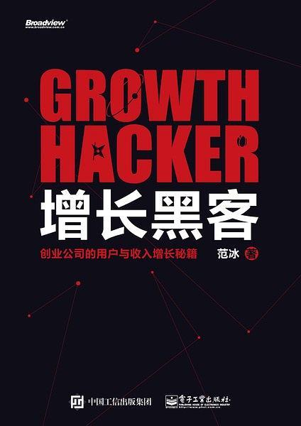 《增長黑客:創業公司的用戶與收入增長秘籍》  范冰   txt+mobi+epub+pdf電子書下載